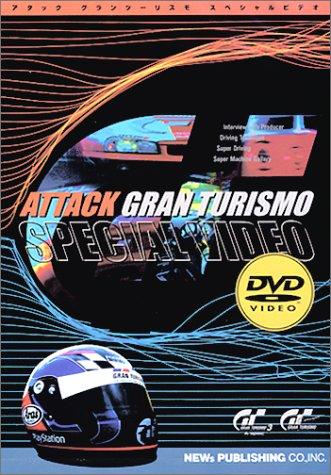 ATTACK GRAN TURISMO / ニューズ出版