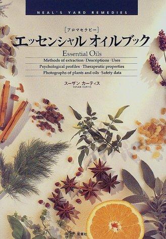 アロマセラピー エッセンシャルオイルブック (NEAL'S YARD REMEDIES)