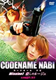 CODENAME NABI コードネーム ナビ Mission1 殺しのルージュ [DVD]
