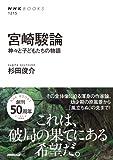 宮崎駿論 神々と子どもたちの物語 (NHKブックス)