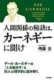人間関係の秘訣は、カーネギーに聞け: デール・カーネギーの『人を動かす』を対人心理学的に読み解く (単行本)