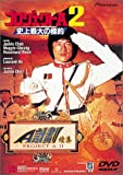 プロジェクトA2~史上最大の標的~ [DVD]