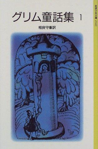 グリム童話集 (1) (岩波少年文庫 (2143))