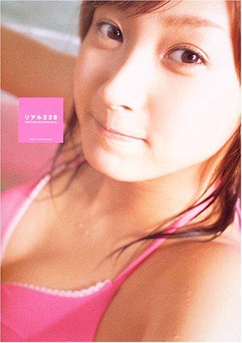 藤本美貴写真集「リアル226」の詳細を見る