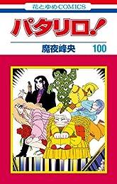 パタリロ! 100 (花とゆめコミックス版)