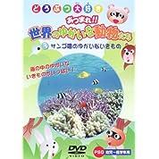 サンゴ礁のゆかいないきもの [DVD]