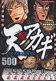 天&アカギ異形の闘牌 (バンブー・コミックス)