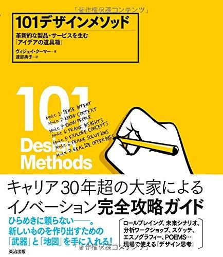 101デザインメソッド ―― 革新的な製品・サービスを生む「アイデアの道具箱」