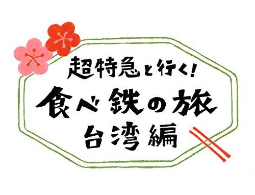 超特急と行く! 食べ鉄の旅 台湾編 DVD-BOX