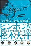 ピンポン A 新装版  (ビッグコミックススペシャル)