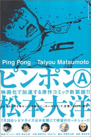 ピンポン A 新装版  (ビッグコミックススペシャル)の詳細を見る