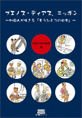 ブエノス・ディアス、ニッポン―外国人が生きる「もうひとつのニッポン」