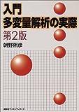 入門 多変量解析の実際 第2版 (KS理工学専門書)