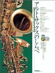 アルトサックスのしらべ (CD2枚付き) 必ず吹ける!上手に吹ける!憧れのスタンダード18曲
