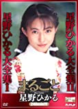 まるごと 星野ひかる [DVD]
