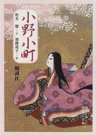 小野小町 (親子で楽しむ歴史と古典)