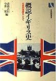 概説イギリス史―伝統的理解をこえて (有斐閣選書 (868))