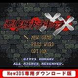 Newニンテンドー3DS専用 悪魔城ドラキュラXX 【スーパーファミコン】|オンラインコード版