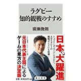 ラグビー知的観戦のすすめ (角川新書)