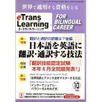 e Trans Leaning (イー トランス ラーニング) 2006年 10月号 [雑誌]
