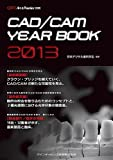 CAD/CAM YEAR BOOK 2013 (別冊 QDT Art & Practice)