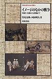 岩波近代日本の美術〈1〉イメージのなかの戦争―日清・日露から冷戦まで