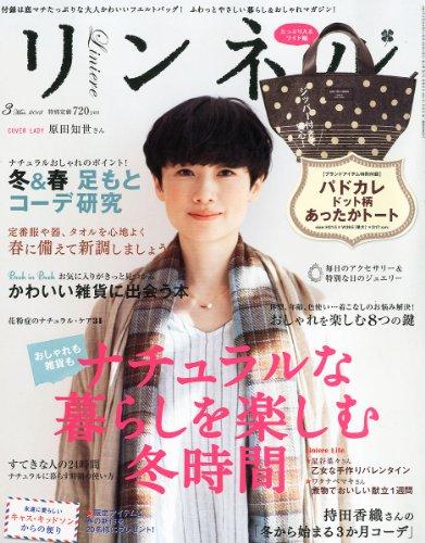 リンネル 2012年 03月号 [雑誌]の詳細を見る