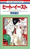 ヒート・イースト (花とゆめCOMICS―ジェニーシリーズ)