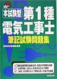 本試験型 第1種電気工事士筆記試験問題集