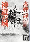 神遊の城 (講談社文庫)