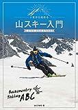 いまから始める山スキー入門  雪山に登って滑るABC