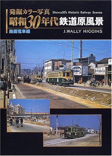 発掘カラー写真 昭和30年代鉄道原風景 路面電車編 (単行本)