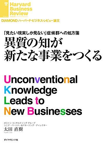 異質の知が新たな事業をつくる DIAMOND ハーバード・ビジネス・レビュー論文