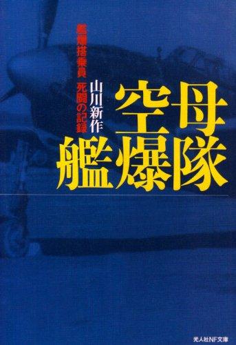 空母艦爆隊―艦爆搭乗員死闘の記録 (光人社NF文庫)の詳細を見る