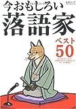 今おもしろい落語家ベスト50―523人の大アンケートによる (文春MOOK)