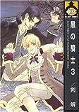 黒の騎士 3 (ビーボーイコミックス)