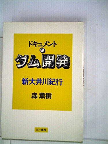 ドキュメント・ダム開発―新大井川紀行 (1983年)