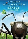 ミニスキュル ~小さなムシの物語~ 3[DVD]