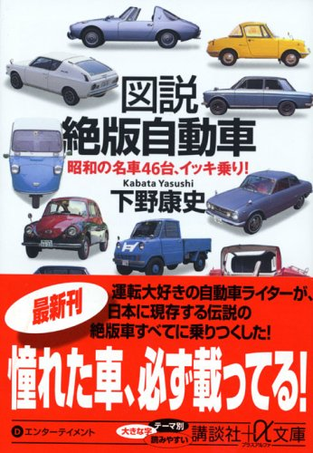 図説 絶版自動車 — 昭和の名車46台、イッキ乗り! (講談社+α文庫)