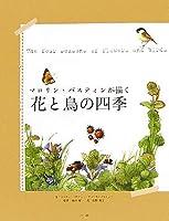 マロリン・バスティンが描く花と鳥の四季