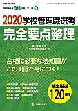 2020学校管理職選考 完全要点整理 (管理職選考合格対策シリーズ・No.2)