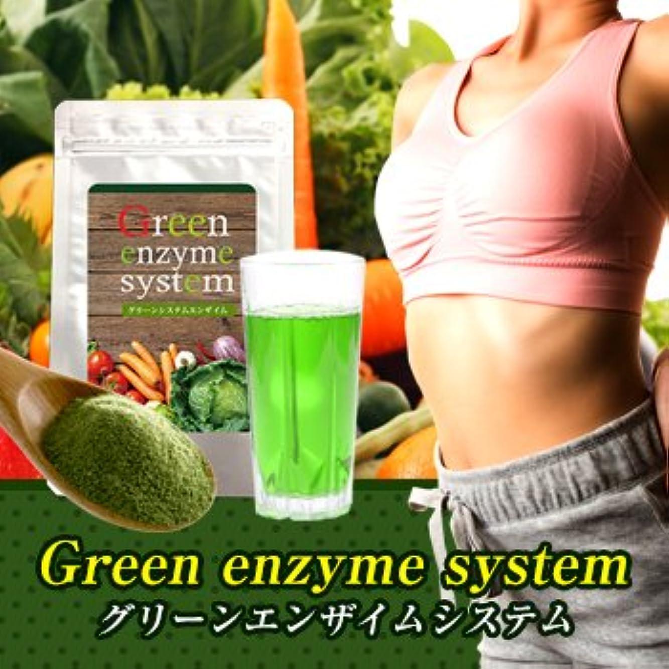 不毛の思い出させる疎外Green enzyme system(グリーンエンザイムシステム)