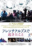 フレンチアルプスで起きたこと[DVD]