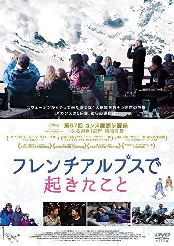 フレンチアルプスで起きたこと [DVD]