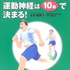 運動神経は10歳で決まる!―立花龍司が教える「ゴールデンエイジ・トレーニング」