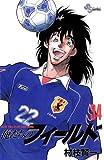 俺たちのフィールド(34) (少年サンデーコミックス)