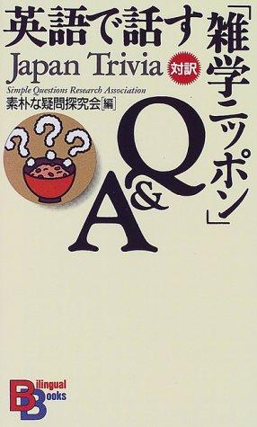 英語で話す「雑学ニッポン」Q&A (講談社バイリンガル・ブックス)の詳細を見る