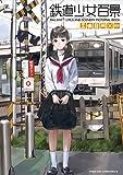 鉄道少女百景 / 矢野直美×鉄道少女百景製作委員会 のシリーズ情報を見る