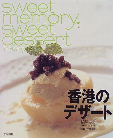 香港のデザート—sweet memory, sweet dessert in Hong Kong