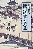 徳川将軍と天皇
